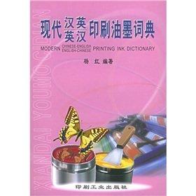 Modern English-Chinese and Chinese-English Dictionary of Printing: Yang Hong