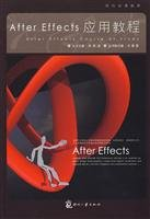 9787800007934: After Effects application tutorial (with CD-ROM modern animation tutorial)(Chinese Edition)