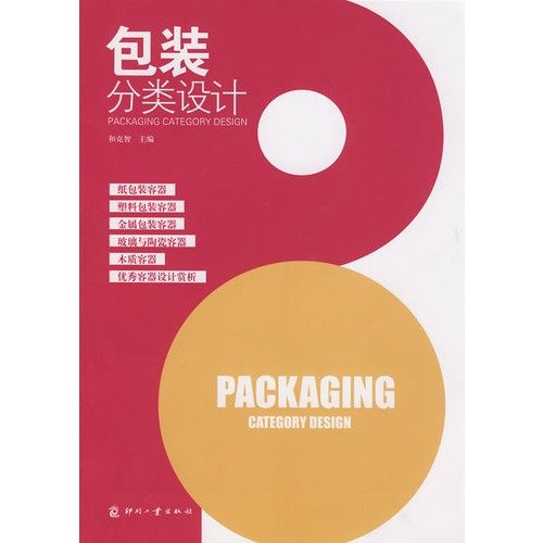 9787800008023: Packaging Category design