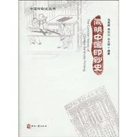 9787800009068: Concise History of China Banknote Printing(Chinese Edition)