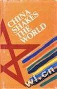 9787800051005: China Shakes the World