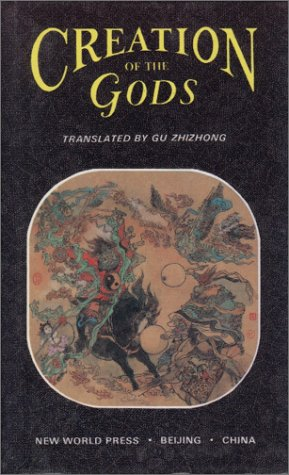 Creation of the Gods(Chinese Edition): BEN SHE,YI MING