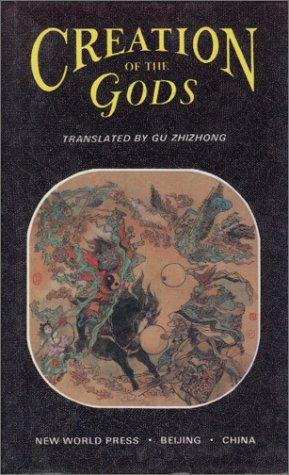 Creation of the Gods, Vol. 2: Xu Zhonglin
