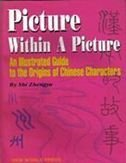 9787800053320: Picture Within a Picture: An Illustrated Guide to the Origins of Chinese Characters (Chinese Edition)