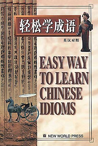 Easy Way to Learn Chinese Idioms: He Yong