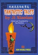 Fantastic Tales by Ji Xiaolan(Chinese Edition)(Old-Used): Sun Haichen