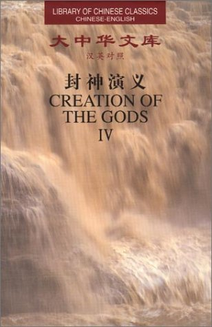 9787800054860: Creation of the Gods (Library of Chinese Classics: Chinese-English: 4 Volumes)