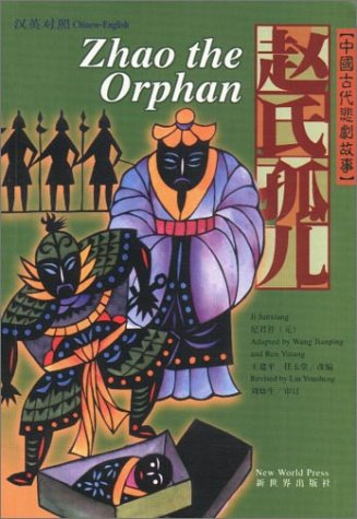 9787800055652: Zhao the Orphan (English and Chinese Edition)