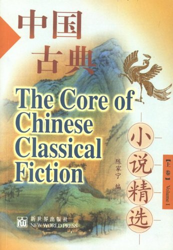 9787800055799: The Core of Chinese Classical Fiction (Chinese/English, 2 Volume Set, Revised Edition)