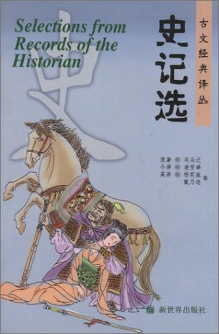 9787800056529: Selections from Records of the Historian
