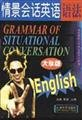 9787800056642: situational English Grammar (University Edition)
