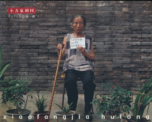 Xiaofangjia Hutong: Xu Yong