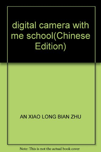 Digital Camera With Me School(chinese Edition)