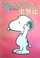 Snoopy 2158(Chinese Edition): CHA ER SI ? SHU ER CI ZHU