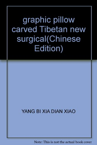Collections of rare medical books: new engraved graphics the pillow possession surgical(Chinese ...