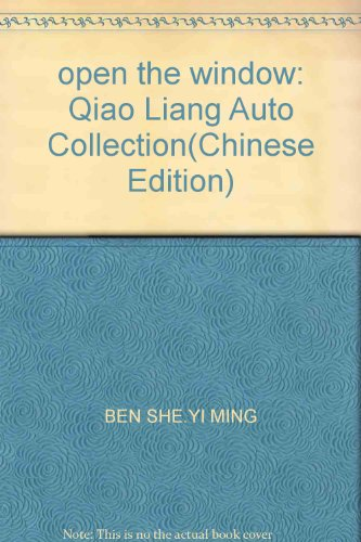 open the window: Qiao Liang Auto Collection(Chinese Edition): BEN SHE.YI MING