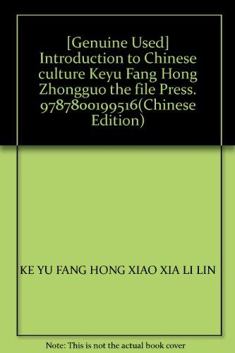 Genuine Used] Introduction to Chinese culture Keyu: KE YU FANG