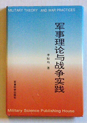 Jun shi li lun yu zhan zheng: Li, Jijun