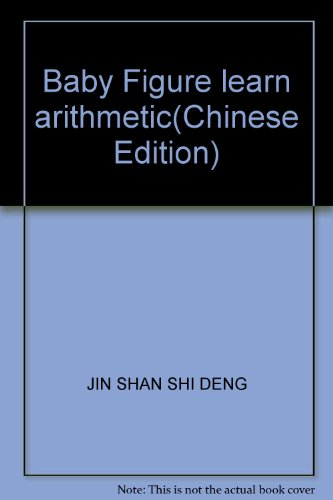 Baby Figure learn arithmetic(Chinese Edition): JIN SHAN SHI
