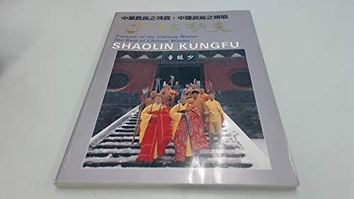 Treasure of the Chinese Nation: The Best of Chinese Wushu Shaolin Kungfu (Kung Fu).: YAN, Xing (...