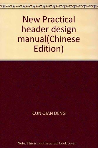 New Practical header design manual(Chinese Edition): CUN QIAN DENG