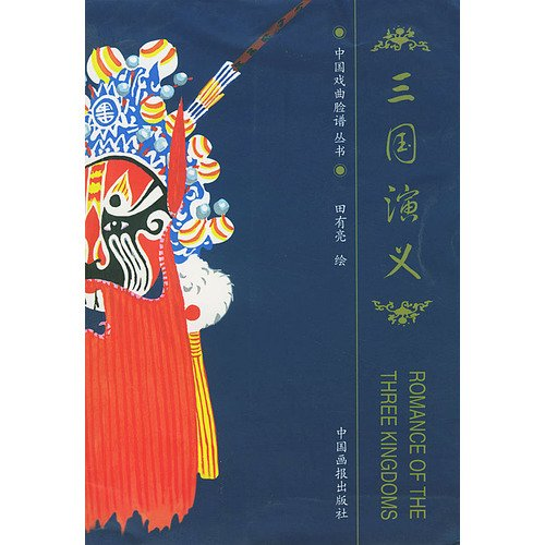 Facial Design in Traditional Chinese Operas : Romance of the Three Kingdoms(Chinese Edition): BEN ...