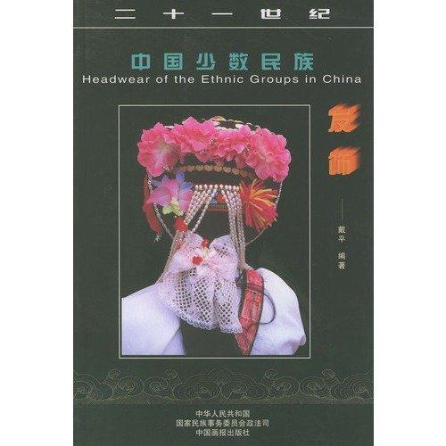 Ethnic Minorities: Hair Accessories (4)(Chinese Edition): DAI PING ZHU