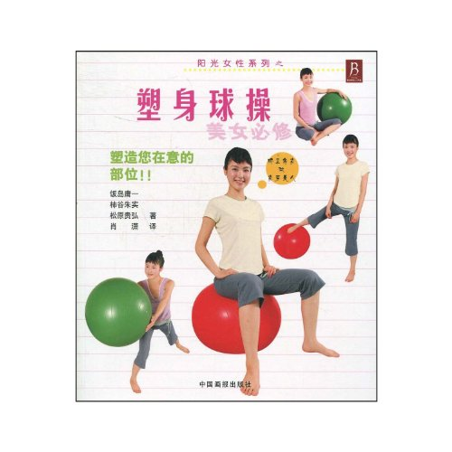 9787800249952: Body-shaping Ball Exercise (Chinese Edition)