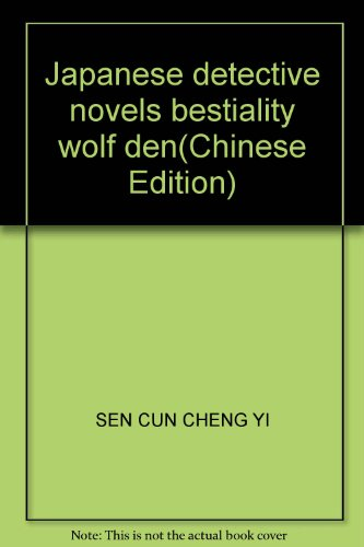 9787800274343: Japanese detective novels bestiality wolf den(Chinese Edition)