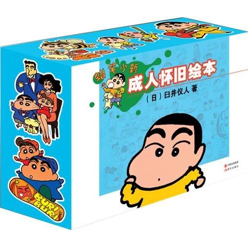 9787800284335: Crayon Shin-chan(25 Volumes)(Chinese edition)