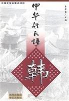 ta ] Chinese surnames spectrum . Han surname Li Xueqin [Genuine volume(Chinese Edition): LI XUE QIN