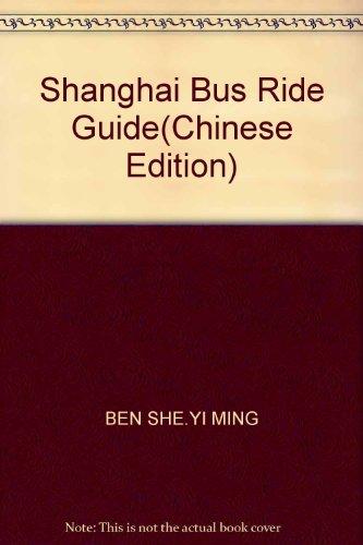 Shanghai Bus Ride Guide(Chinese Edition): BEN SHE.YI MING