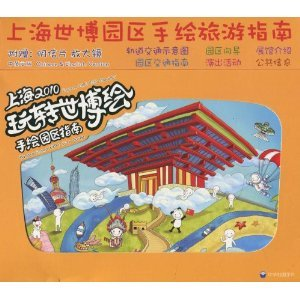 9787800315961: Shanghai 2010 World Expo Fun Park Guide hand-painted - comes with postcards magnifying glass - in English