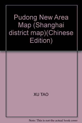 Pudong New District Map ( Zoning Map Shanghai ) : Xu Tao 118(Chinese Edition): XU TAO