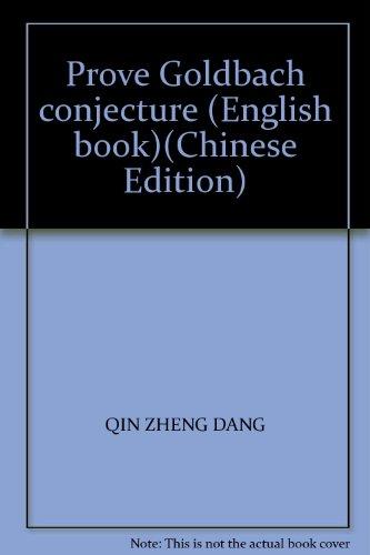9787800369919: Prove Goldbach conjecture (English book)(Chinese Edition)
