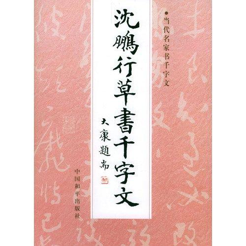 9787800375934: Shen Pengxing's Cursive Script on One Thousand Characters Primer (Dang dai ming jia shu qian zi wen) (Chinese Edition)