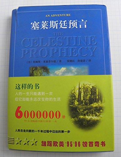 Celestine Prophecy(Chinese Edition): MEI ) ZHAN MU SI LAI DE FEI ER DE (James Redfield) ZHU
