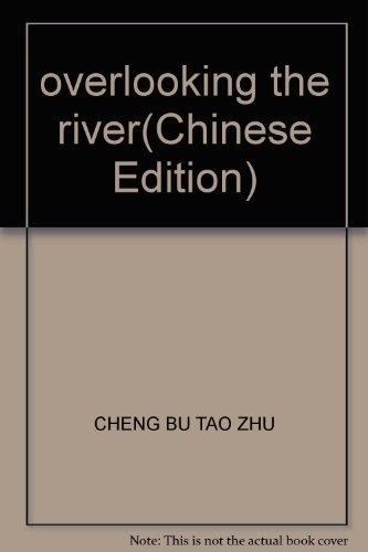 overlooking the river(Chinese Edition): CHENG BU TAO