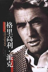 9787800408526: Gregory Peck: A Biography
