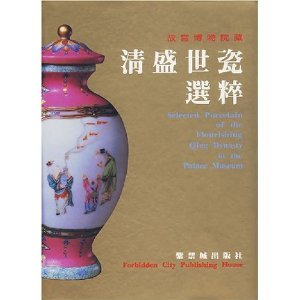 Selected Porcelain of the Flourishing Quing Dynasty: Feng, Xianming (editor); Geng, Baochang (...