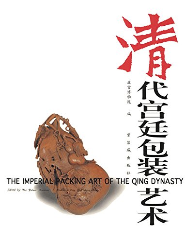 9787800473142: The Imperial Packing Art of the Qing Dynasty