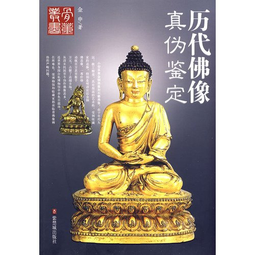 Genuine book ancient statues Authenticity(Chinese Edition): JIN SHEN