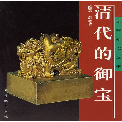 9787800473593: Imperial Treasure of The Qing Dynasty (Chinese Edition)