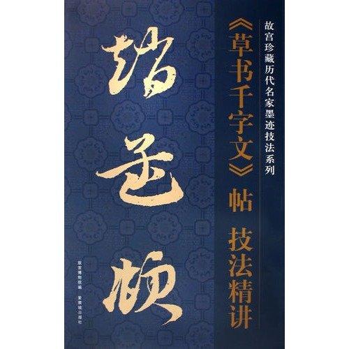 9787800475689: Techniques of Zhao Mengfu's Cao Shu Qian Zi Wen (Chinese Edition)