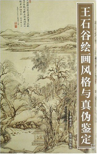 9787800476303: The painting style and the authenticity identification of Wang Shigu works (Chinese Edition)
