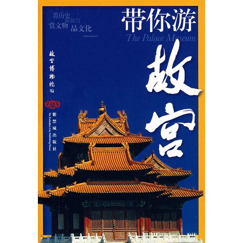 9787800476426: Taking you visit the Palace Museum (Chinese Edition)