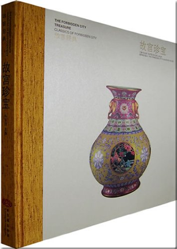 The treasure picture album of Qing dynasty: zhu jia jin