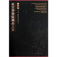 9787800477140: Series of the National Palace Museum collection, sculpture series. 2, Sui and Tang figurines and burial objects model (Vol.1)