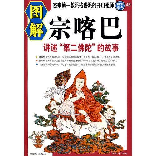 9787800477843: On Tsong-Kha-Pa(Picture)--Story of the Second Buddha (Chinese Edition)