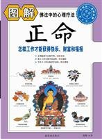 9787800478901: On Samma-ajiva (Chinese Edition)